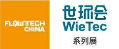 FLOWTECH CHINA (SHANGHAI) 2018 上海国际泵管阀展