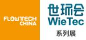 上海国际泵管阀展览会logo