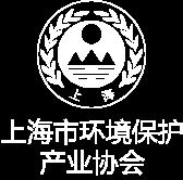 上海市环境保护产业协会