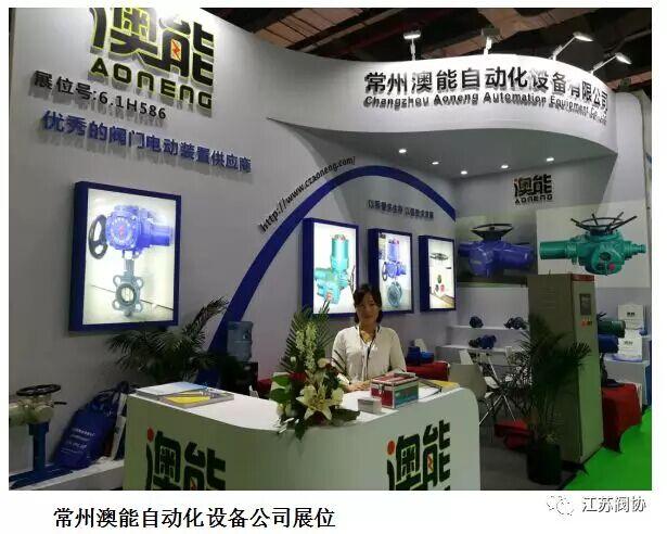 江苏阀协应邀参加第七届上海国际泵管阀展览会 独家资讯 第10张