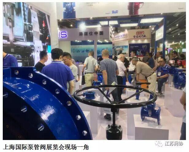 江苏阀协应邀参加第七届上海国际泵管阀展览会 独家资讯 第2张