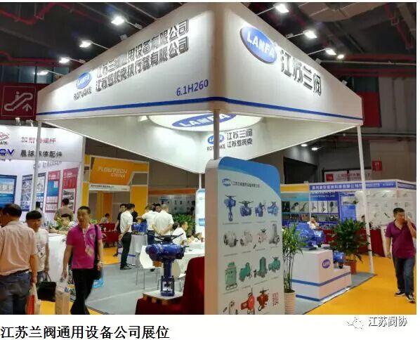 江苏阀协应邀参加第七届上海国际泵管阀展览会 独家资讯 第5张