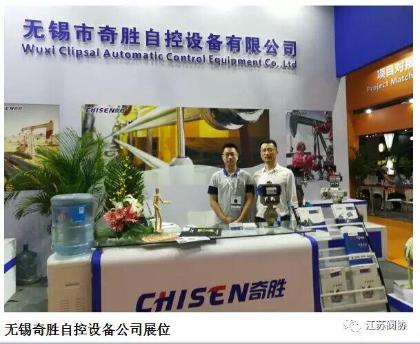 江苏阀协应邀参加第七届上海国际泵管阀展览会 独家资讯 第6张