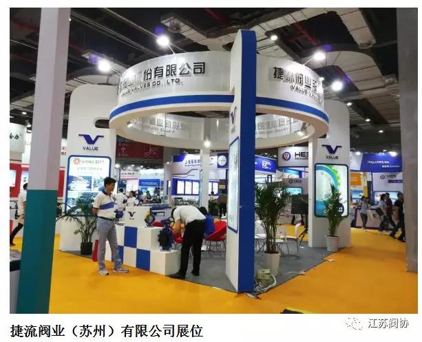 江苏阀协应邀参加第七届上海国际泵管阀展览会 独家资讯 第7张
