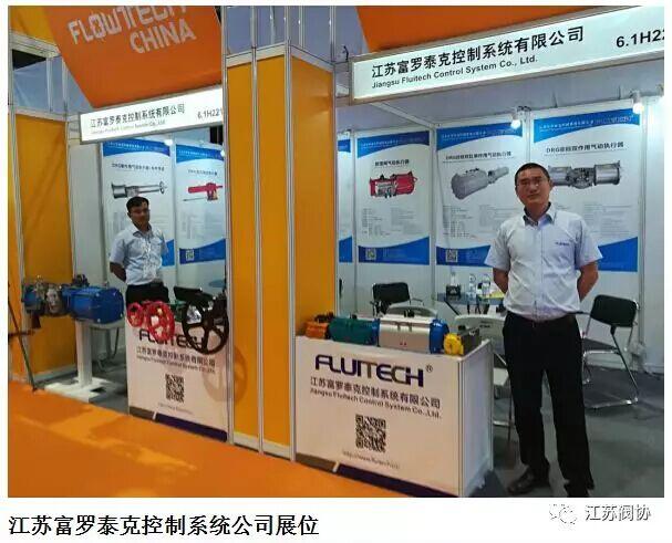 江苏阀协应邀参加第七届上海国际泵管阀展览会 独家资讯 第8张