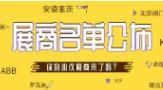 上海泵阀展丨千家展商名单震撼首发!