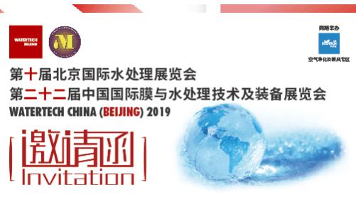 观展送福利!2019北京国际水展即将启幕,水业盛宴,就等你来!