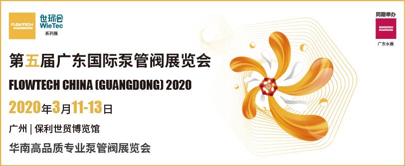 广东泵亚博官网入口
