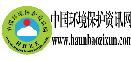 中国环境保护资讯