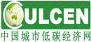 中国城市低碳经济网