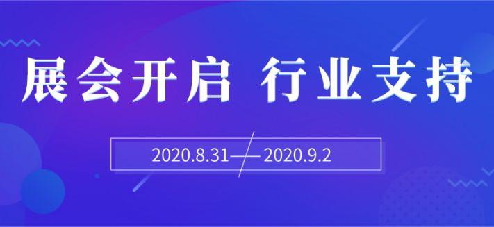 2020世环会征途开启,各环保行业协会共同支持发声!