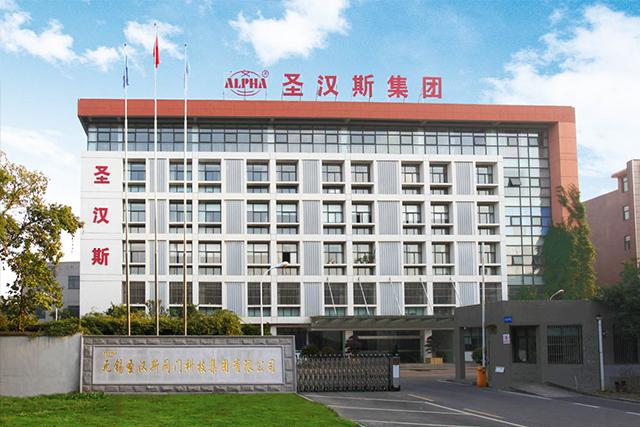 无锡圣汉斯自动化工程有限公司入驻上海国际泵管阀展览会,将携众多卓越产品亮相