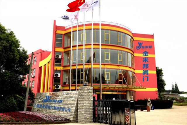 上海金来邦阀门制造有限公司入驻上海国际亚博体育vip亚博官网入口览会,将携众多创新产品亮相
