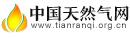 中国天然气网