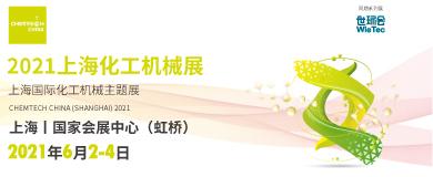 上海国际化学过程工业展览会