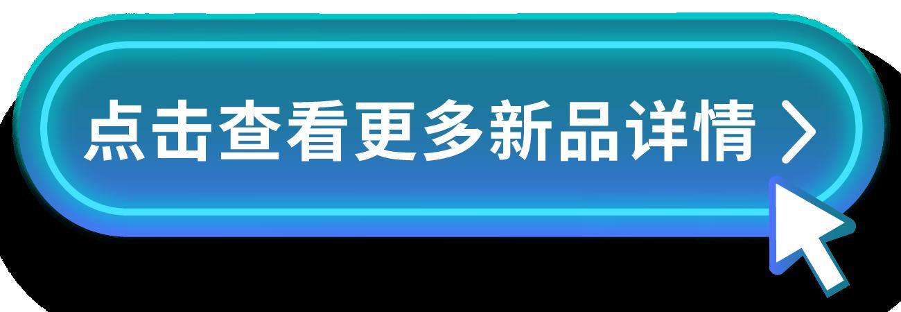 大牌新品秀  第12张