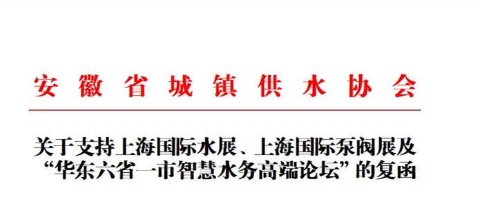 """安徽省城镇供水协会确认作为""""华东六省一市智慧水务高端论坛""""支持单位,携手促进我国水务行业绿色发展!"""