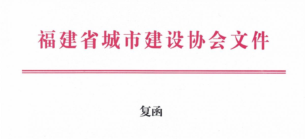 """福建省城市建设协会给排水分会确认作为""""华东六省一市智慧水务高端论坛""""支持单位,携手促进我国水务行业绿色发展!"""