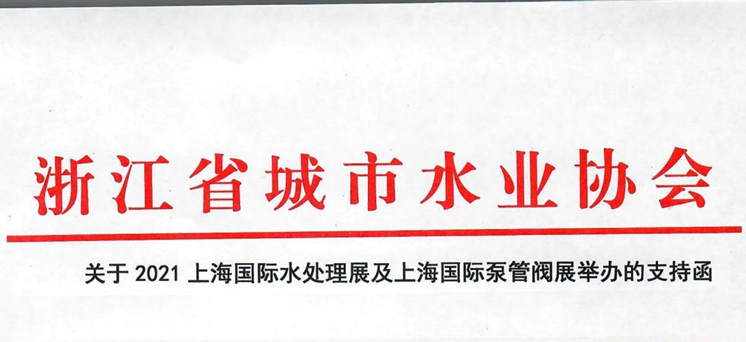 """浙江省城市水业协会确认作为""""上海国际水展及上海国际泵阀展""""支持单位,携手促进我国水务行业绿色发展!"""