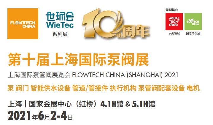 十年绘蓝图,升级展新姿 第十届上海国际泵阀展即将开幕