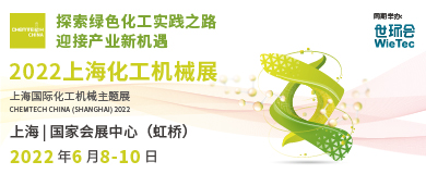 上海化工机械展