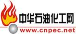中华石油化工网