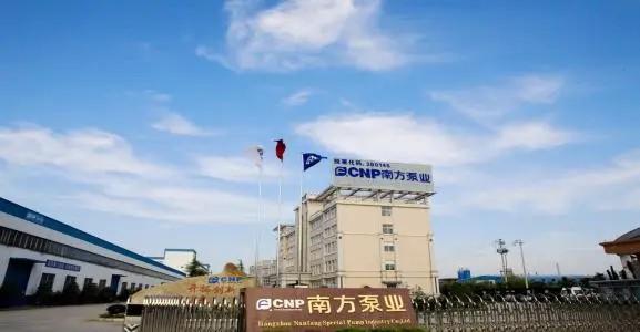 南方泵业携众多优质产品,邀您相约第十一届上海国际泵阀展